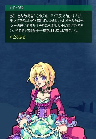 ロゼッタ (ゲームキャラクター)の画像 p1_17